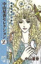 表紙: 中山星香セレクション 2 白魔法使いの集い (プリンセス・コミックスα) | 中山星香