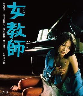 ロマンポルノ50周年記念・HDリマスター版ブルーレイ 女教師 [Blu-ray]