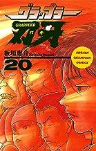 表紙: グラップラー刃牙 20 (少年チャンピオン・コミックス)   板垣恵介