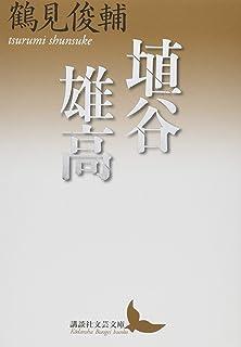 埴谷雄高 (講談社文芸文庫)