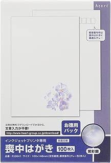 ハート インクジェット紫彩蘭喪中はがき(〒枠グレー)100枚P