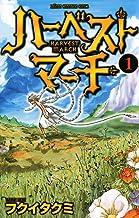 表紙: ハーベストマーチ 1 (少年チャンピオン・コミックス) | フクイタクミ