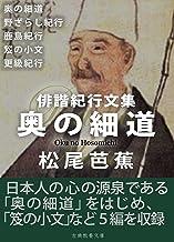 表紙: 奥の細道 俳諧紀行文集 | 松尾 芭蕉