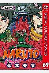 NARUTO―ナルト― カラー版 69 (ジャンプコミックスDIGITAL) Kindle版