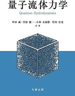 量子流体力学