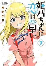 姫乃ちゃんに恋はまだ早い 7巻(完)【電子特典付き】 (バンチコミックス)