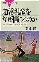 表紙: 超常現象をなぜ信じるのか 思い込みを生む「体験」のあやうさ (ブルーバックス) | 菊池聡