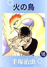 表紙: 火の鳥 16 | 手塚治虫