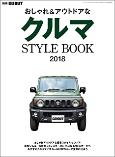 GO OUT特別編集 クルマSTYLE BOOK2018