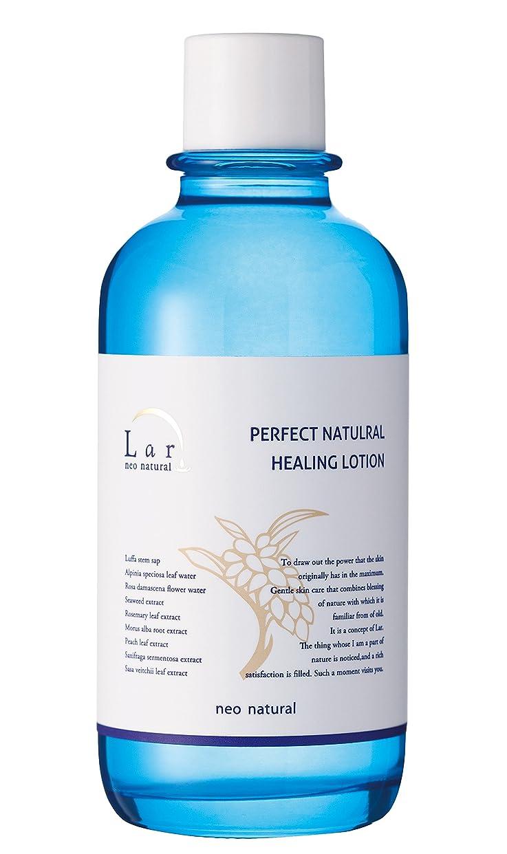 パニックうめき海藻Larネオナチュラル ヒーリングローション 120ml