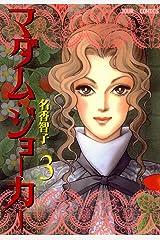 マダム・ジョーカー : 3 (ジュールコミックス) Kindle版