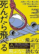 表紙: 死んだら飛べる (竹書房文庫) | ベヴ・ヴィンセント