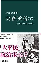 表紙: 大隈重信(下) 「巨人」が築いたもの (中公新書) | 伊藤之雄