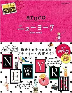 09 地球の歩き方 aruco ニューヨーク 2019~2020 (地球の歩き方aruco)