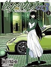 表紙: 彼女のカレラGT3 (2) (リイドカフェコミックス)   麻宮騎亜