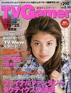 TVGamer(週刊テレビゲーマー)