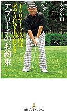 表紙: 150ヤード以内は必ず3打で上がれる!! アプローチのお約束 (日本経済新聞出版) | タケ小山