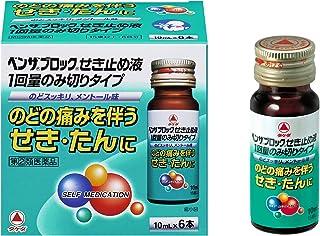 【指定第2類医薬品】ベンザブロックせき止め液1回量のみ切りタイプ 10mL×6
