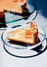 表紙: 世界一美しい 透明スイーツレシピ   tomei/透明愛好家