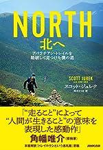 表紙: NORTH 北へ アパラチアン・トレイルを踏破して見つけた僕の道 | スコット・ジュレク
