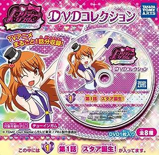 プリティーリズムオーロラドリーム DVDコレクション 8個入 BOX(食玩)