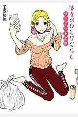 彼女のひとりぐらし ツーアウト満塁 (バーズコミックス デラックス) Kindle版