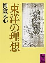 東洋の理想 (講談社学術文庫)