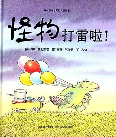 耕林精选世界经典图画书:怪物打雷啦!