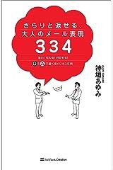 さらりと返せる、大人のメール表現334 Kindle版