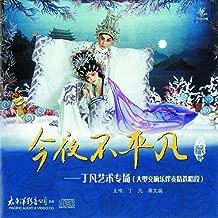 Jin Ye Bu Ping Fan (Cantonese Opera - It's A Special Night)