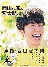 表紙: 西山さん家の宏太朗くん【電子版特典付】   西山宏太朗