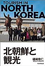 表紙: 北朝鮮と観光 (毎日新聞出版) | 礒﨑 敦仁