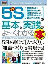 表紙: 図解入門ビジネス 最新5Sの基本と実践がよ~くわかる本 | 石川秀人