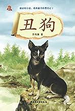 丑狗(Ugly Dog) (Chinese Edition)