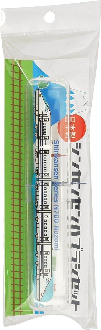 カロリー背景ベアリング新幹線歯ブラシセット N700系のぞみ SH-550
