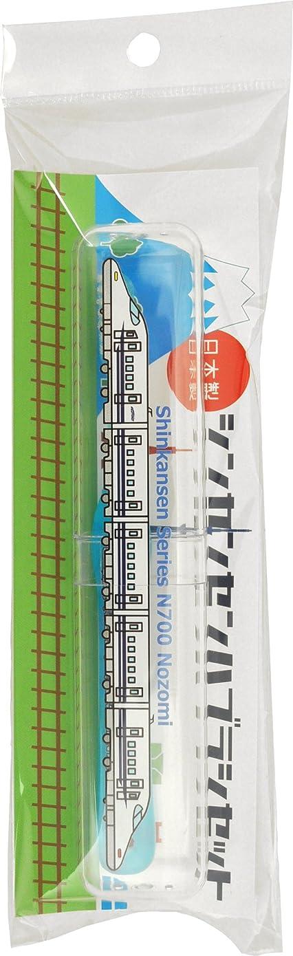 不安罰するフルーツ野菜新幹線歯ブラシセット N700系のぞみ SH-550