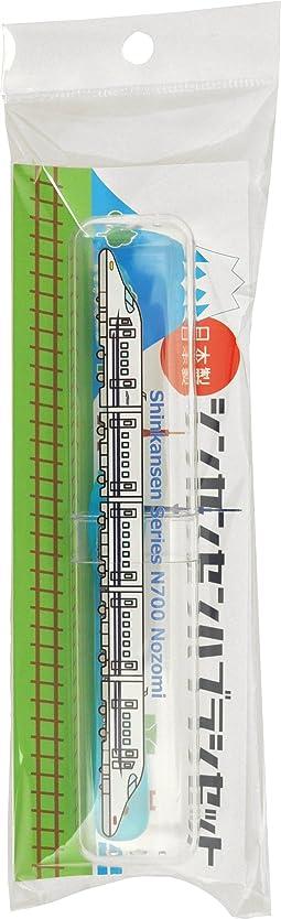 悩みペルソナこっそり新幹線歯ブラシセット N700系のぞみ SH-550