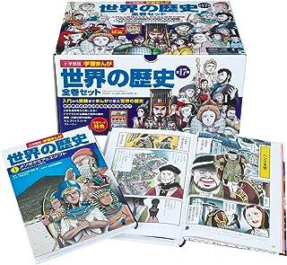 小学館版学習まんが 世界の歴史全17巻セット