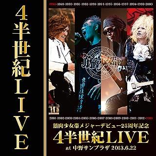 四半世紀LIVE(2013.6.22中野サンプラザ)