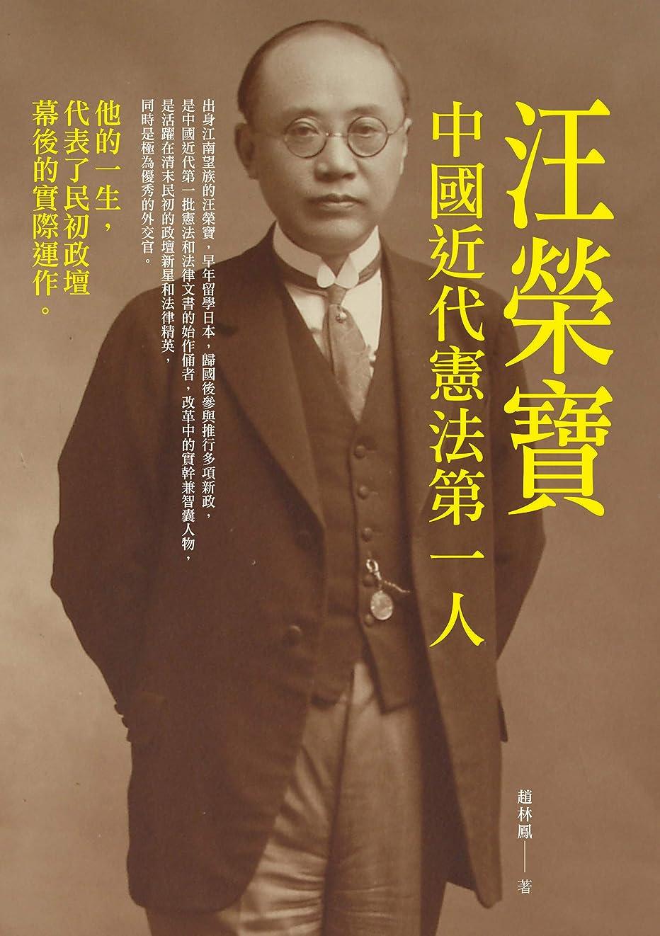 分析的メロディー利用可能中國近代憲法第一人—汪榮寶 (Traditional Chinese Edition)