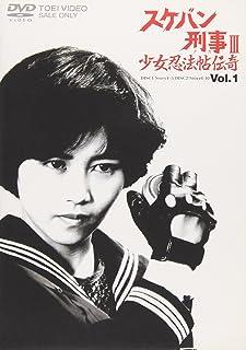 スケバン刑事III 少女忍法帖伝奇(1) [DVD]