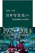 表紙: 日本写真史 (下) (中公新書) | 鳥原学