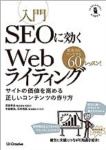 表紙: 入門SEOに効くWebライティング サイトの価値を高める正しいコンテンツの作り方 | 宮嵜 幸志