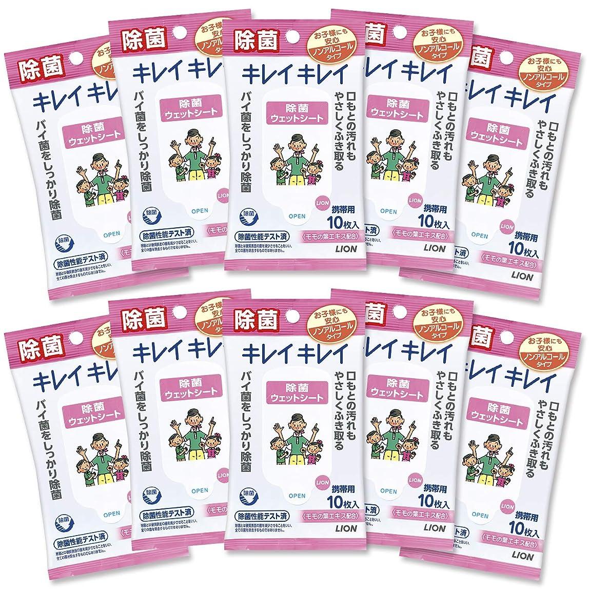 仲間、同僚表面的な運命【まとめ買い】キレイキレイ 除菌ウェットシート ノンアルコールタイプ 10枚×10個パック