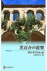黒百合の復讐 (ハーレクイン・リクエスト) Kindle版