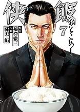 侠飯(7) (ヤングマガジンコミックス)
