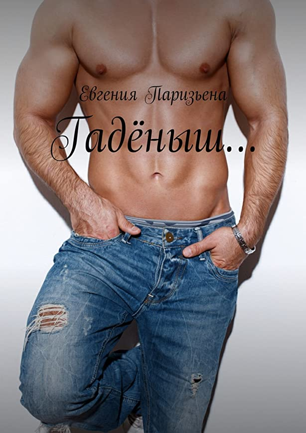 Гадёныш… (Russian Edition)