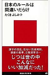 日本のルールは間違いだらけ (講談社現代新書) Kindle版