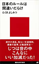 日本のルールは間違いだらけ (講談社現代新書)