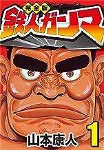 表紙: [完全版]鉄人ガンマ1 (CoMax) | 山本 康人